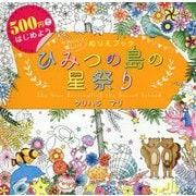 ひみつの島の星祭りThe Star Festival of Secret Island―500円ではじめよう かわいい!楽しい!ぬりえブック [単行本]