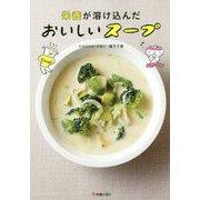 栄養が溶け込んだおいしいスープ [単行本]