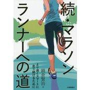 続・マラソンランナーへの道―より速くスマートに走り続けるために [単行本]
