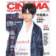 CINEMA SQUARE vol.106(HINODE MOOK 531) [ムックその他]