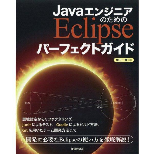 JavaエンジニアのためのEclipseパーフェクトガイド [単行本]