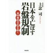 日本を亡ぼす岩盤規制 既得権者の正体を暴く [単行本]