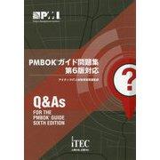 PMBOKガイド問題集―第6版対応 [単行本]