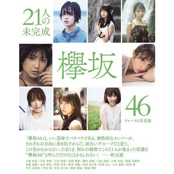 欅坂46ファースト写真集21人の未完成 [ムックその他]