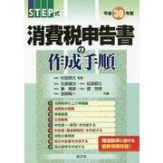 STEP式 消費税申告書の作成手順〈平成30年版〉 [単行本]