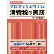 プロフェッショナル消費税の実務―平成30年10月改訂 [単行本]