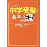 中学受験 基本のキ! 改訂新版 (日経DUALの本) [単行本]