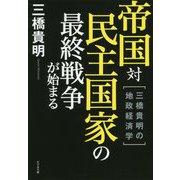 帝国対民主国家の最終戦争が始まる―三橋貴明の地政経済学 [単行本]