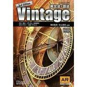 Vintage英文法・語法 3rd Edition [単行本]