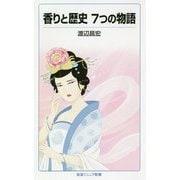 香りと歴史 7つの物語(岩波ジュニア新書) [新書]