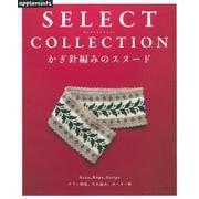 SELECT COLLECTION セレクトコレクション かぎ針編みのスヌード (アサヒオリジナル) [ムックその他]