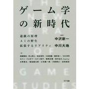 ゲーム学の新時代―遊戯の原理・AIの野生・拡張するリアリティ [単行本]