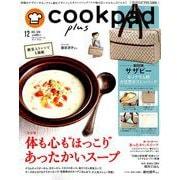 cookpad plus(クックパッドプラス) 2018年 12月号 [雑誌]