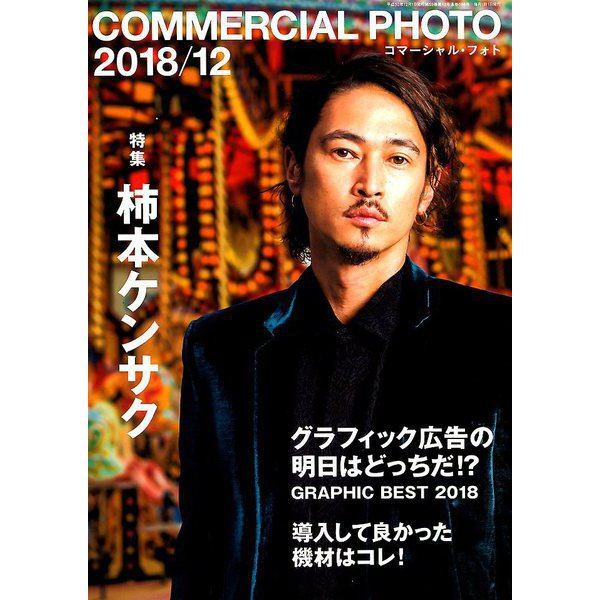 COMMERCIAL PHOTO (コマーシャル・フォト) 2018年 12月号 [雑誌]