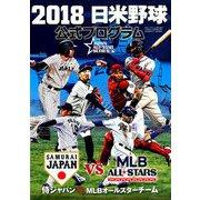 2018日米野球公式プログラム 増刊週刊ベースボール 2018年 12/8号 [雑誌]