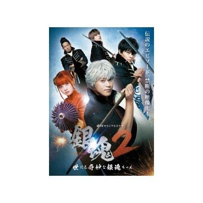 dTVオリジナルドラマ 銀魂2 GINTAMA -世にも奇妙な銀魂ちゃん- [DVD]