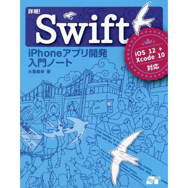 詳細!Swift iPhoneアプリ開発入門ノート [単行本]