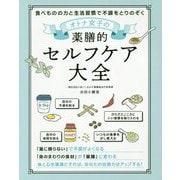 オトナ女子の薬膳的セルフケア大全―食べものの力と生活習慣で不調をとりのぞく [単行本]