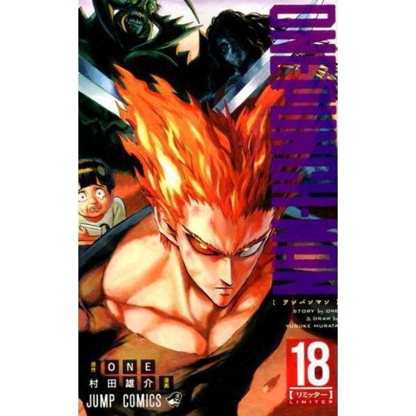 ワンパンマン 18(ジャンプコミックス) [コミック]