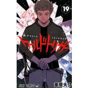 ワールドトリガー 19(ジャンプコミックス) [コミック]