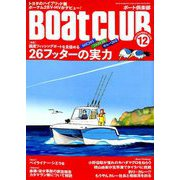 Boat CLUB (ボートクラブ) 2018年 12月号 [雑誌]
