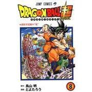 ドラゴンボール超 8(ジャンプコミックス) [コミック]