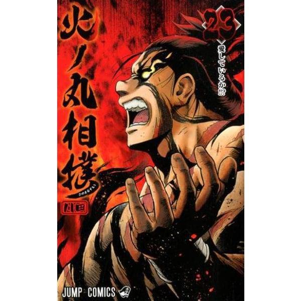 火ノ丸相撲 23(ジャンプコミックス) [コミック]