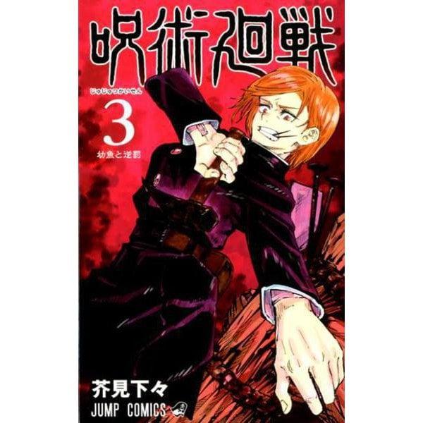呪術廻戦 3(ジャンプコミックス) [コミック]