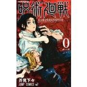 呪術廻戦 0(ジャンプコミックス) [コミック]