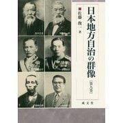 日本地方自治の群像〈第9巻〉(成文堂選書〈62〉) [単行本]