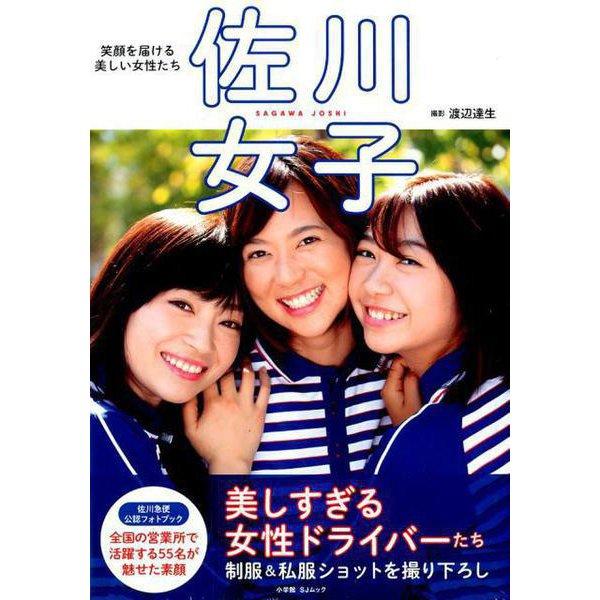 佐川女子-笑顔を届ける美しい女性たち(小学館SJ・MOOK) [ムックその他]