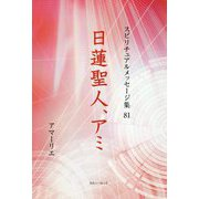 日蓮聖人、アミ(スピリチュアルメッセージ集〈81〉) [単行本]