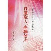 日蓮聖人、高橋信次(スピリチュアルメッセージ集〈87〉) [単行本]