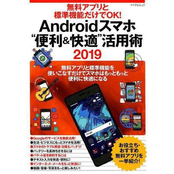 """無料アプリと標準機能だけでOK! Androidスマホ""""便利&快適""""活用術 2019 [ムックその他]"""