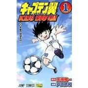 キャプテン翼KIDS DREAM 1(ジャンプコミックス) [コミック]