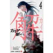カラダ探し解 4(ジャンプコミックス) [コミック]