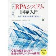 オープンソースで作る!RPAシステム開発入門―設計・開発から構築・運用まで [単行本]