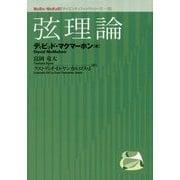 弦理論(MaRu-WaKaRiサイエンティフィックシリーズ〈3〉) [単行本]