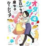 オタシェア!~エロゲ女子×腐女子×ルームシェア 4(リラクトコミックス Hugピクシブシリーズ) [コミック]