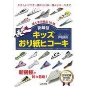 キッズおり紙ヒコーキ 距離型-遠くまで飛ぶ20機 [単行本]