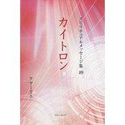 カイトロン(スピリチュアルメッセージ集〈89〉) [単行本]