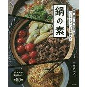 鍋の素―極旨・鍋スープの作り方バリエーションは無限大! [単行本]