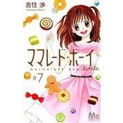 ママレード・ボーイlittle 7(マーガレットコミックス) [コミック]