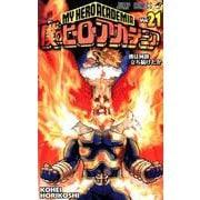 僕のヒーローアカデミア 21(ジャンプコミックス) [コミック]