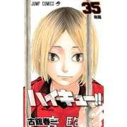 ハイキュー!! 35(ジャンプコミックス) [コミック]