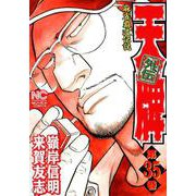 天牌外伝 35(ニチブンコミックス) [コミック]