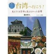 台湾へ行こう!―見えてくる日本と見えなかった台湾(スタディーツアーガイド〈1〉) [単行本]
