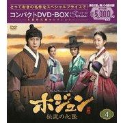 ホジュン 伝説の心医<ノーカット完全版> コンパクトDVD-BOX4 (本格時代劇セレクション)