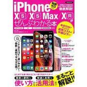 iPhone XS/XS Max/XRがぜんぶわかる本 [ムック・その他]