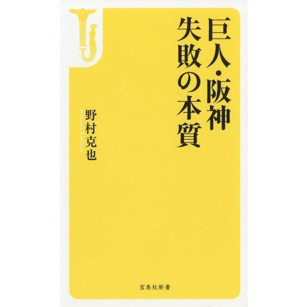 巨人・阪神 失敗の本質(宝島社新書) [新書]